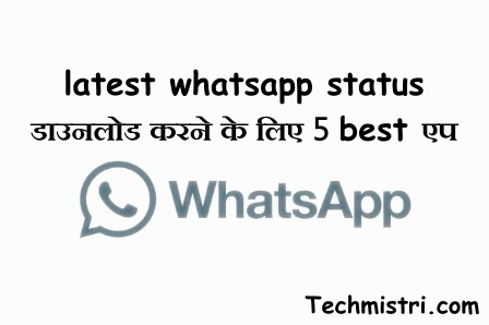 5 best app latest whatsapp status download karne k liye