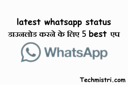 5 best app latest whatsapp status download karne k liye
