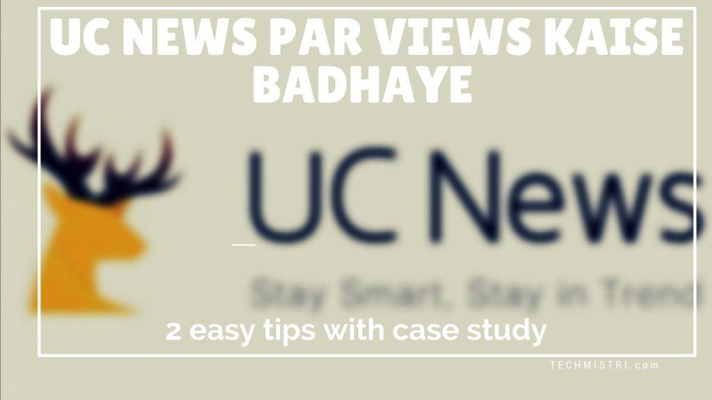 UC News पर  लाखों में व्यूज कैसे पाए, 2 आसान टिप्स (My Case Study)