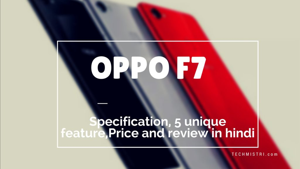 Oppo F7 Specification, 5 unique feature,Price and review in hindi