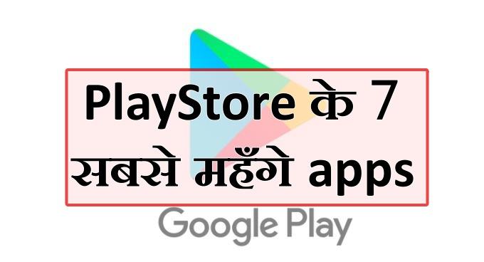 playstore के 7 सबसें महँगे ऐप,26000 ₹ का एक ऐप