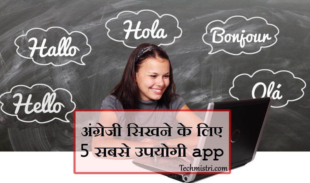 5 फ्री app आसानी से english सिखने के लिए