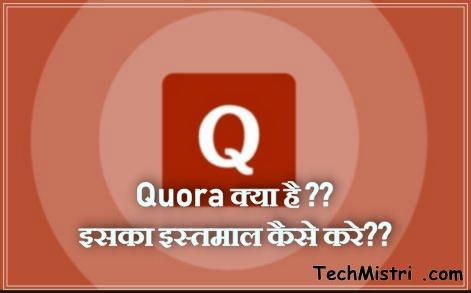 Quora क्या है,इसका इस्तमाल कैसे करें, step by step guide