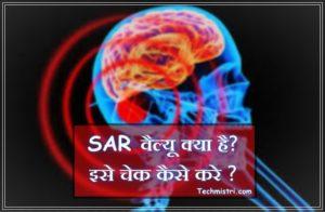 SAR वैल्यू क्या है?