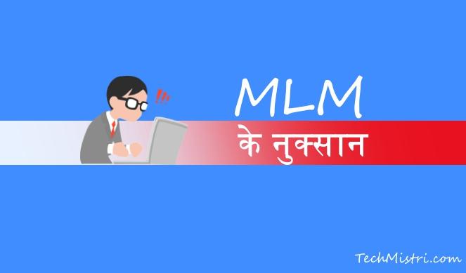 MLM or networking ke nuksaan