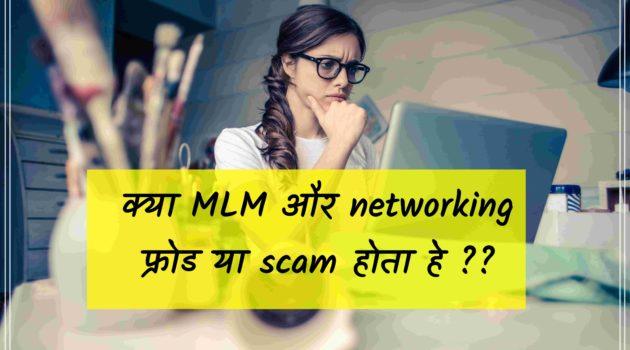 kya MLM or Networking Fraud or Scam hota hai? Janiye MLM ki sacchai