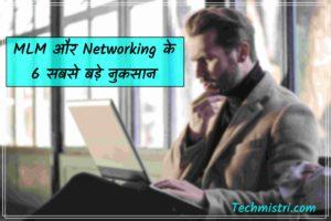 mlm और networking के नुकसान