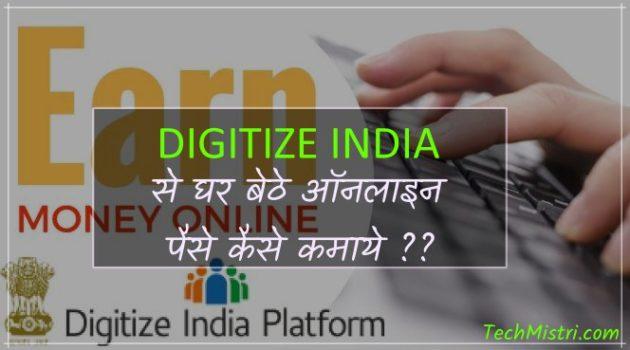 Digitize India पर काम कर घर बेठे लाखो में रुपए कैसे कमाए