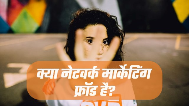 is mlm fraud in hindi