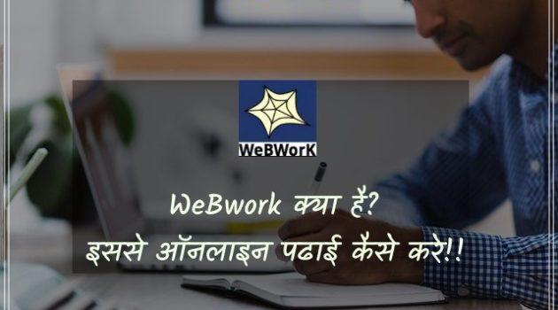 WeBwork क्या है? WeBwork से ऑनलाइन Homework कैसे करे?