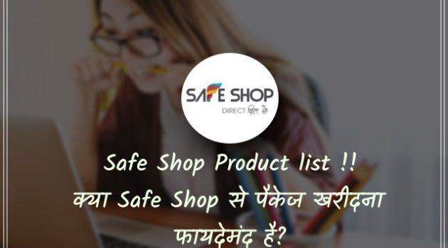 Safe shop Product list,Janiye Safe Shop ke nuksaan or fayde
