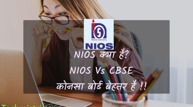 जानिए,NIOS बोर्ड क्या है? NIOS vs CBSE कोनसी बोर्ड बेहतर है