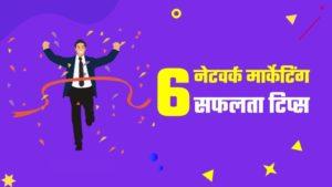 mlm success tips in hindi