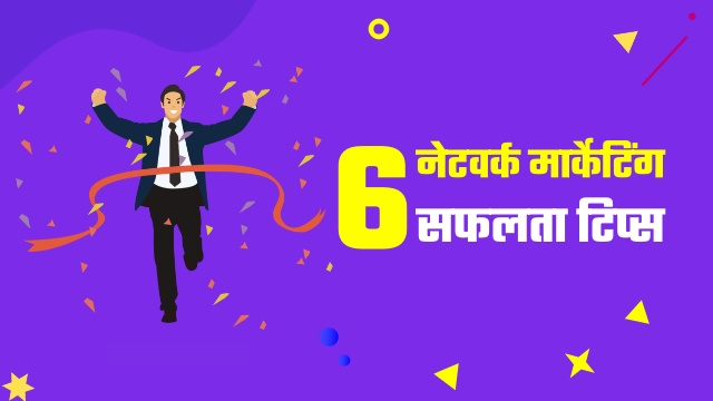 mlm success tips in hindi
