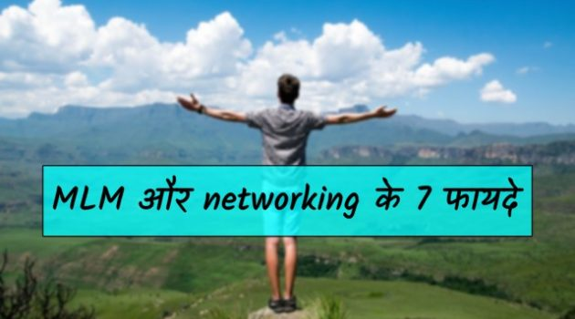 MLM और networking के 7 सबसें बड़े फ़ायदे, क्यों MLM से जुड़े