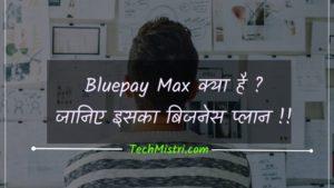 bluepay max in hindi