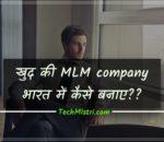 भारत में खुद की MLM कंपनी कैसे बनाए,full Guide in hindi