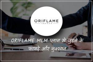 oriflame business plan ke fayde or nuksaan