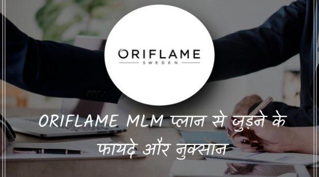 Oriflame MLM बिज़नेस प्लान से जुड़ने के नुक्सान और फायदे