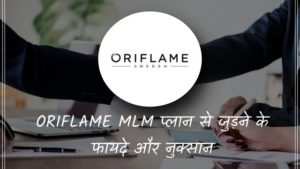 oriflame pro cons in hindi