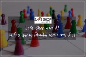 safe shop क्या है,safe shop का बिजनेस प्लान और product क्या है
