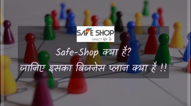 Safe Shop क्या है?जानिए Safe shop का बिजनेस प्लान और Product क्या है