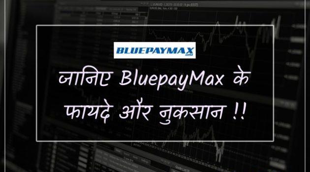 जानिए Bluepaymax से जुड़ने के नुक़सान और फायदे.क्या Bluepaymax पैसा देगी