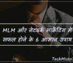 MLM और Networking में सफल होने के 6 जरूरी उपाय