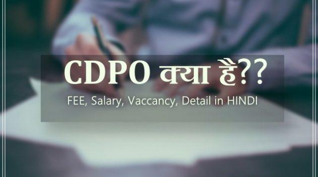 CDPO क्या है? फ़ीस,सैलरी और खाली पदो की जानकरी
