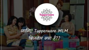 tupperware business in hindi