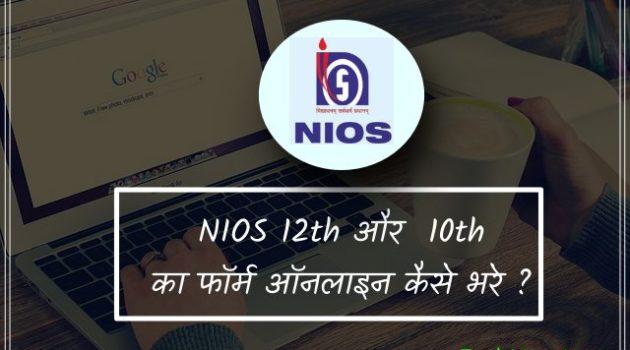 NIOS 12th और 10th का फॉर्म ऑनलाइन कैसे भरे?