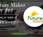 Future Maker बिज़नेस प्लान क्या है?फायदे और नुक्सान