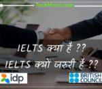IELTS एग्जाम क्या है? भारत में IELTS पास कैसे करे