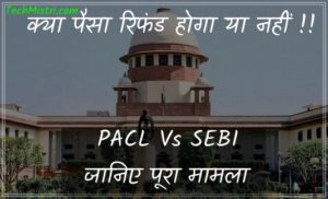 PACL vs SEBI paise kab refund milega, PACL latest news 2018