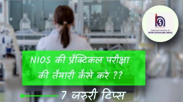 NIOS practical exam me full marks kaise laaye? 7 jaruri tips