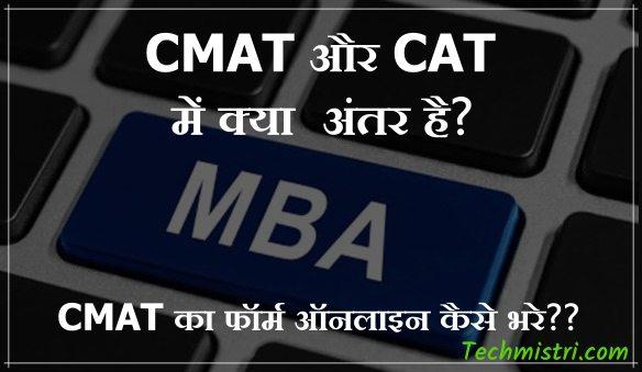 CMAT और CAT में अंतर,CMAT फॉर्म ख़ुद कैसे भरे