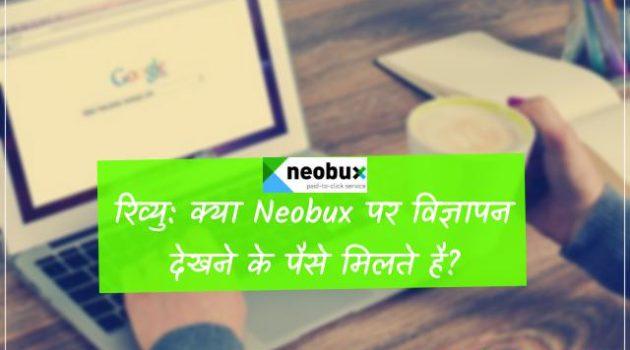 Review: kya Neobux Ads dekhne ke paise deta hai?