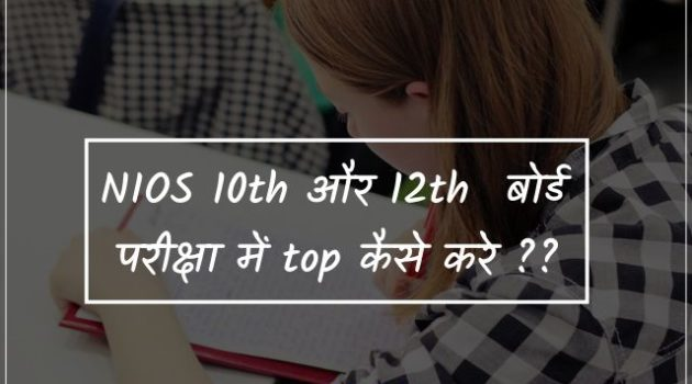 NIOS 10th or 12th board me top kaise kare? 7 jaruri tips