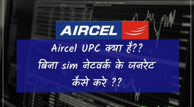 Aircel UPC kya hai? Bina sim network ke UPC generate kaise kare? 3 ways
