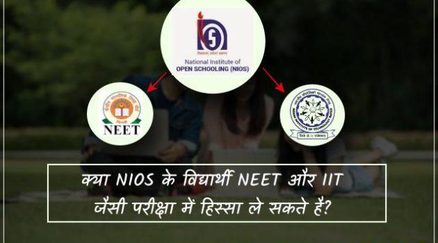 kya NIOS student NEET or IIT ka exam de sakte hai?