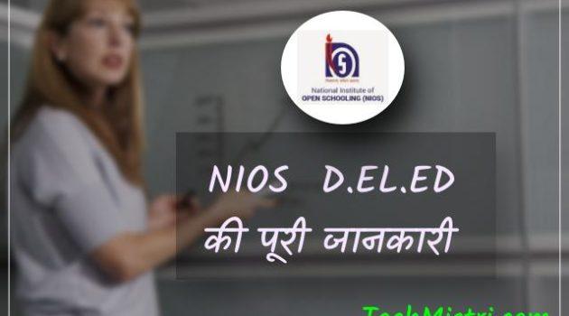 NIOS D.EL.ED क्यों और कैसे करे? पूरी जानकारी