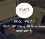 what is RMCL