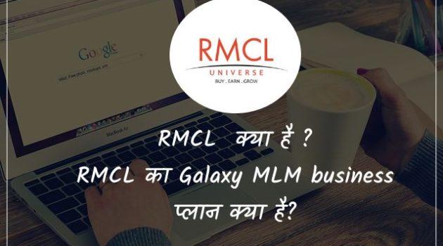 RMCL Galaxy MLM बिज़नस प्लान क्या है?