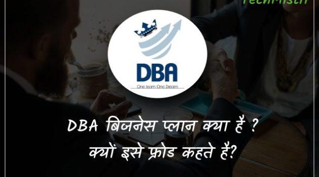 DBA IFAZONE बिजनेस प्लान क्या है?क्या DBA फ्रोड है