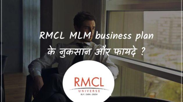 RMCL Universe MLM प्लान से जुड़ने  के नुक्सान व फायदे?