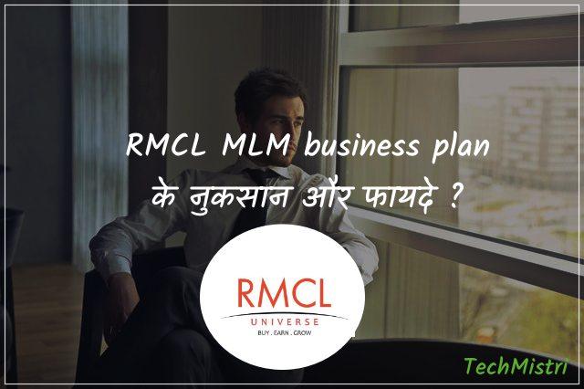 RMCL MLM business plan ki puri jankaari