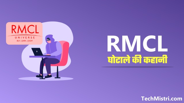 rmcl business fraud in hindi