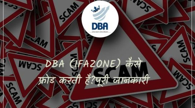 जानिए कैसे DBA IFAZONE फ्रोड करती है? पूरी जानकारी