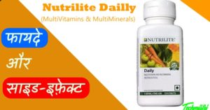 Nutrilite daily benefits and side-effect in hindi