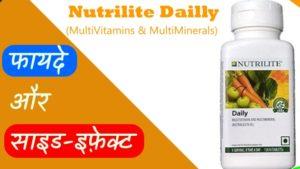 Nutrilite daily in hindi